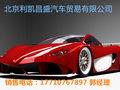 北京利凯昌盛汽车贸易有限公司