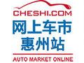 惠州购车服务中心
