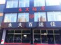 天津永大百运佳国际贸易有限公司