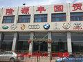 天津景瑞汽车贸易有限公司