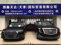 捷鑫天达(天津)国际贸易有限公司