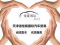 天津通泽汽车销售有限公司