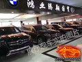 天津鸿业腾翔汽车商贸有限公司