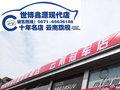 北京现代汽车鑫源特约销售服务店