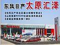 太原汇泽汽车销售服务有限公司