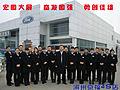 滨州京福汽车销售服务有限公司