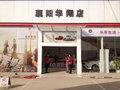襄阳华翔汽车销售服务有限公司