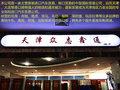 天津众志鑫通汽车贸易有限公司