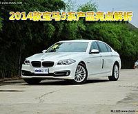 新BMW5系产品亮点吉林鑫汇宝