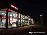 :哈弗汽车武汉源华光谷4S店