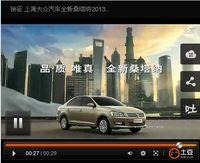 上海大众全新桑塔纳