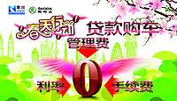 唐山荣川斯柯达(春天行动)