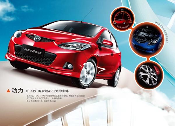 9月洛阳车市Mazda3脱销优惠力度不减高清图片