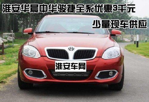 淮安华晨中华骏捷全系优惠3千元高清图片