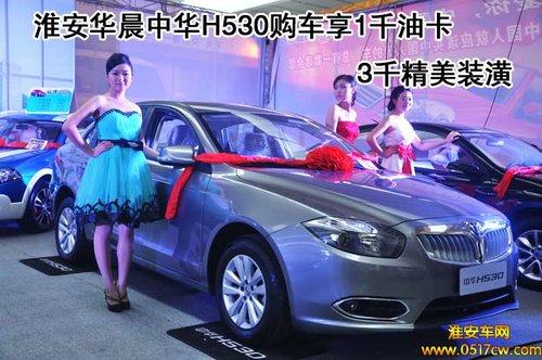 淮安一级经销商近期畅销车型促销优惠信息高清图片