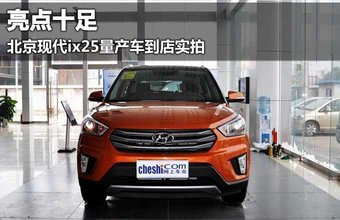 北京现代ix25量产车到店实拍 亮点十足