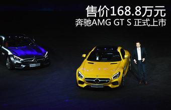 售价168.8万元 奔驰AMG GT S 正式上市