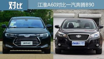 谁对得起旗舰的称谓 江淮A60对比奔腾B90