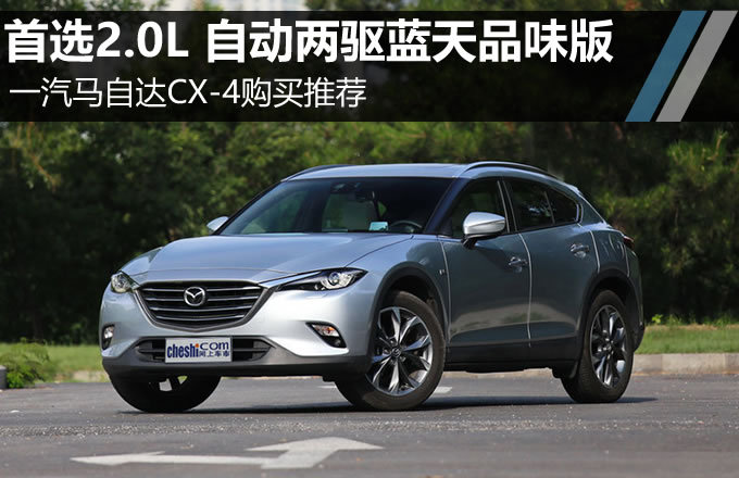 首选2.0L 两驱蓝天品位版 CX-4购买推荐