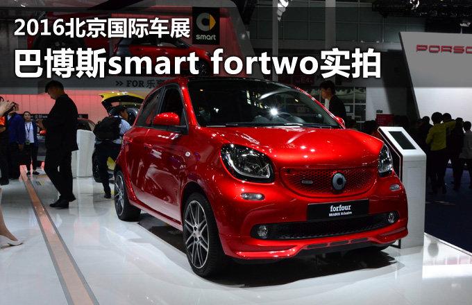 2016北京车展 巴博斯smart fortwo实拍