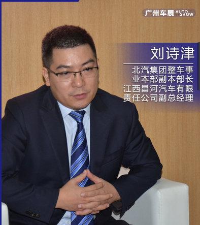 北汽昌河明年将推出电动车