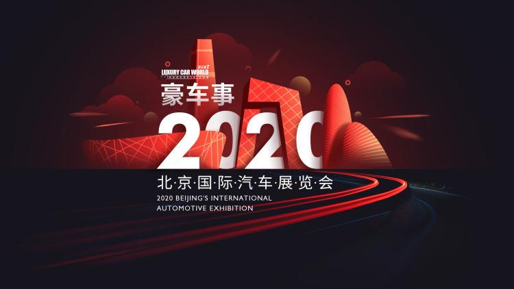 豪车事2020北京车展专题页面