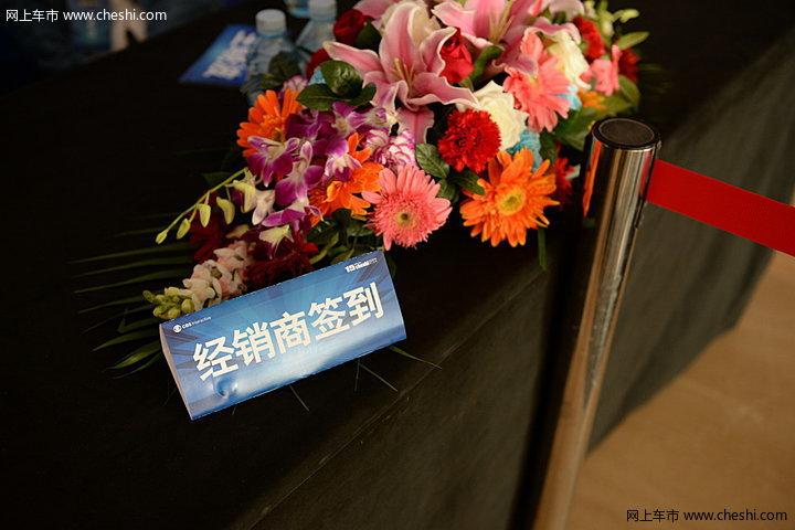 网上车市15周年暨汽车生活文化节启动仪式