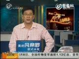 """沃尔沃S80L T4成为山东""""两会""""指定工作用车"""