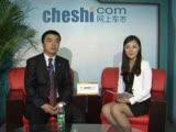 专访东风雪铁龙市场与对外宣传部主任 张洪汉