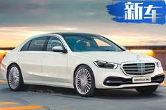 奔驰全新S级车型曝光 提供多种动力/外观更豪华