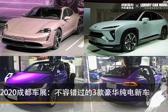 2020成都车展:不容错过的3款豪华纯电新车