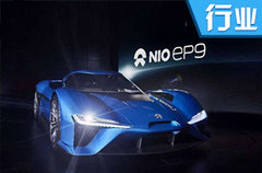 蔚来EP9性能超保时捷918 创纽北圈速历史