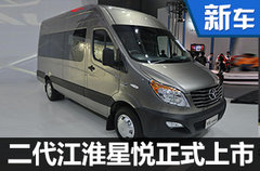 江淮二代星锐正式上市 售11.57-20.07万