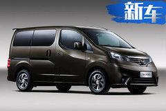 全系涨价-最高2千 郑州日产2018款NV200上市