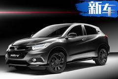 本田缤智再推新车型!增搭1.5T引擎售25万起