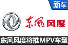 东风风度布局7座MPV市场 竞争宝骏730