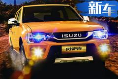 TF140升级T17 庆铃经典皮卡全系优惠4000元