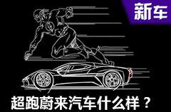 电动车界的闪电侠,超跑蔚来汽车怎么样?