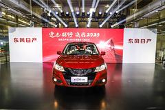 东风日产1200万辆整车下线 稳健迈向下一个十年