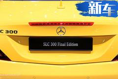 奔驰SLC特别版实车曝光 搭2.0T引擎/5.8秒破百