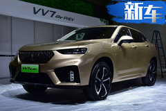 WEY VV7插混版11月上市 油耗仅1.6L预计26万起售