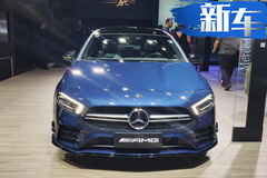 车展重磅新车 国产奔驰AMG开售/合资SUV9万起