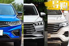 车市严选:20万以内有哪些靠谱的插电混动SUV