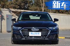 奥迪国产A7L进度再曝光 明年1月量产 50万元起售