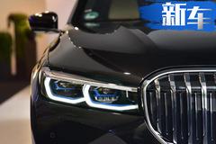 宝马新款7系插混版实拍 比奔驰S级帅/海外售57万元