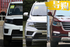 落地7万元买7座大空间SUV 这三款应该了解下