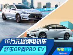15万元级纯电轿车 绎乐对比秦Pro EV超能版