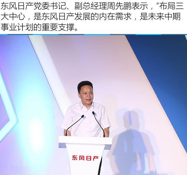 """发展""""永动力"""" 解析东风日产三大技术中心-图10"""