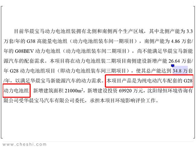 動力跟2.0T一樣強/續航450km 寶馬3系純電動命名i3