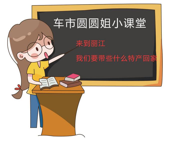 在丽江 除了玉龙雪山鲜花饼 还有让你不能忘怀的它-图2